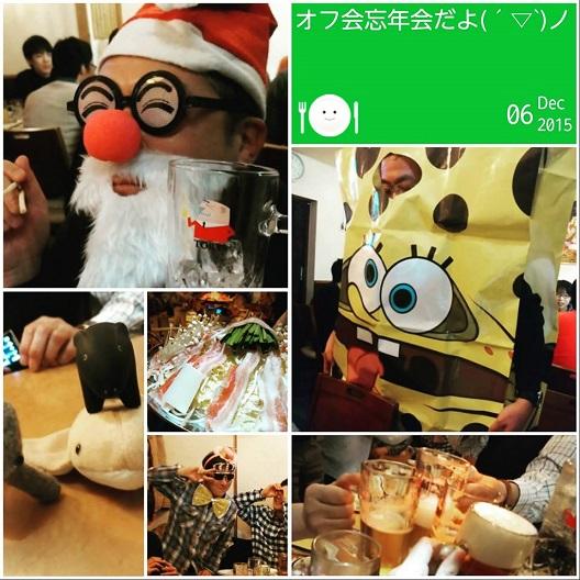 2015.12.06ソネブロねこじたんちゃん組Christmas忘年会1.jpg