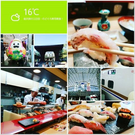 2015秋の金沢・3日目1.jpg