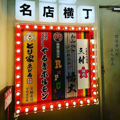【1店舗目やるきホルモン】3.jpg