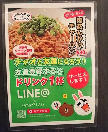 【吉祥寺】肉あんかけ炒王(チャオ)チャーハン11.jpg