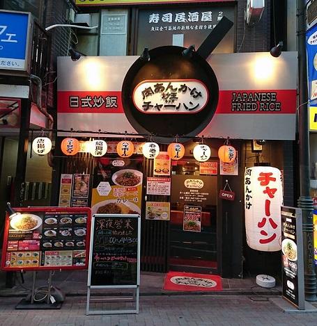 【吉祥寺】肉あんかけ炒王(チャオ)チャーハン2.jpg