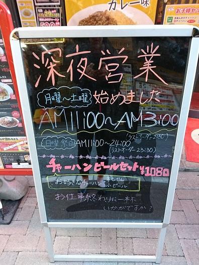 【吉祥寺】肉あんかけ炒王(チャオ)チャーハン4.jpg