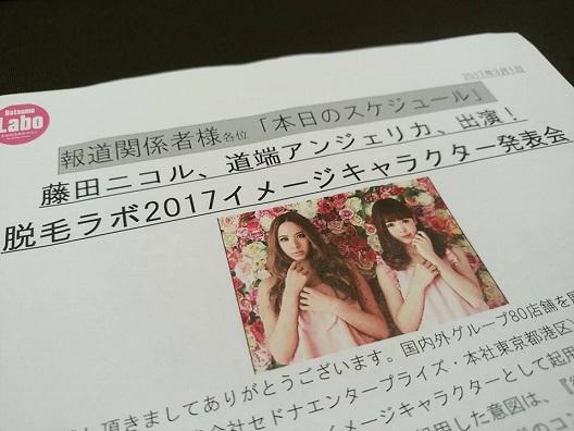 【品川】脱毛新キャラクター発表会4.jpg