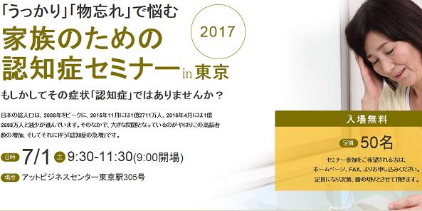 【東京】認知症セミナー2.PNG