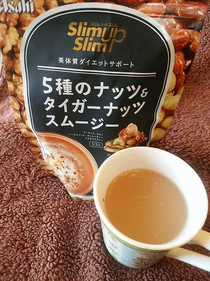 スリムアップスリム 5種のナッツ&タイガーナッツスムージー6.jpg