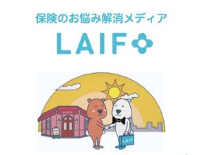 保険のお悩み解消LAIF1.PNG