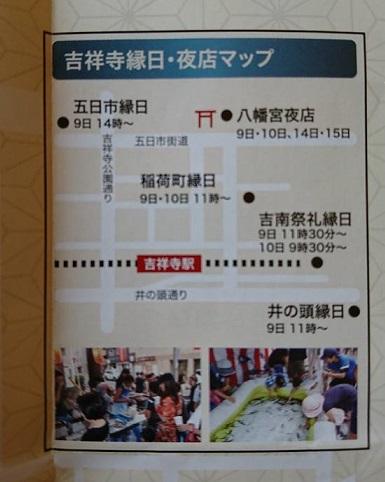 吉祥寺秋祭り2017の5.jpg