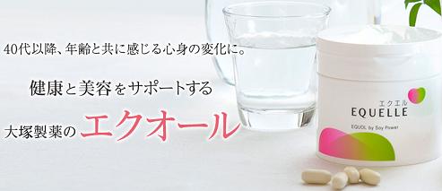 大塚製薬エクエルa.png