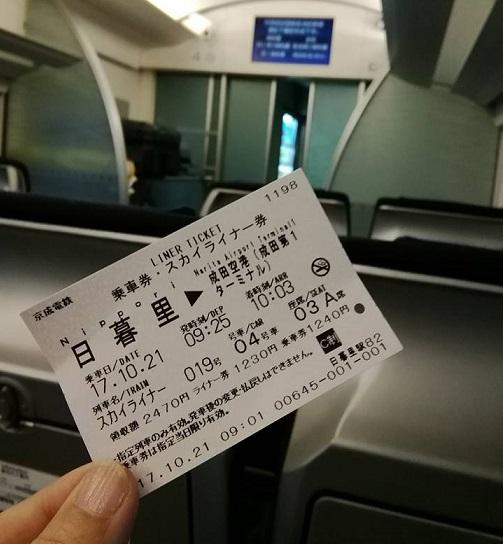 成田空港へはスカイライナーが好き1.jpg