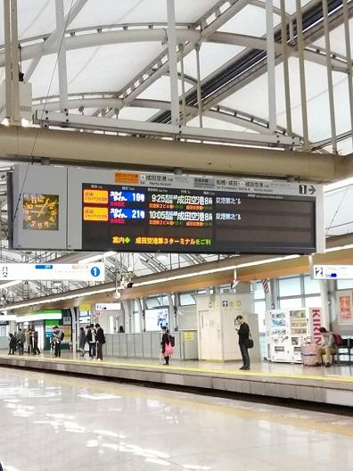 成田空港へはスカイライナーが好き2.jpg