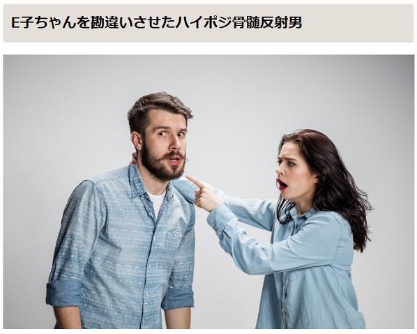 Lips 勘違いさせるポジティブ骨髄反射男.PNG
