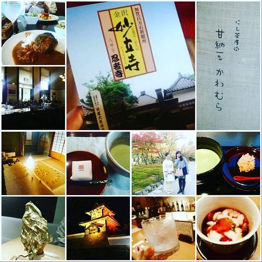 2015秋の金沢旅行・2日目.jpg