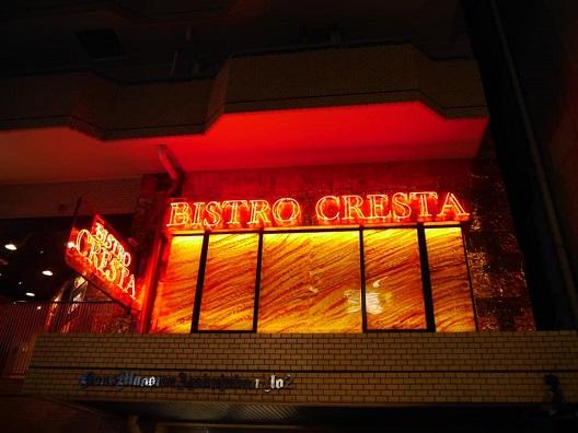 BISTRO CRESTA16.jpg