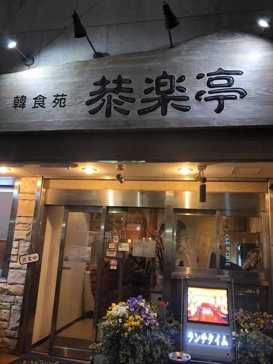 【三鷹】恭楽亭2.jpg