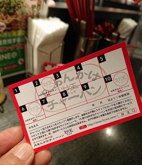 【吉祥寺】肉あんかけ炒王(チャオ)チャーハン13.jpg