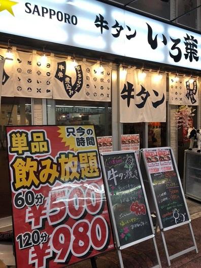 【大宮】牛タンいろ葉7.jpg
