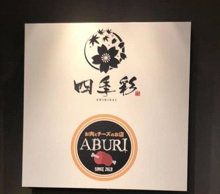 【幕張】四季彩 幕張店15.jpg