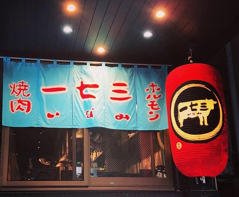 【恵比寿】焼肉一七三21.jpg