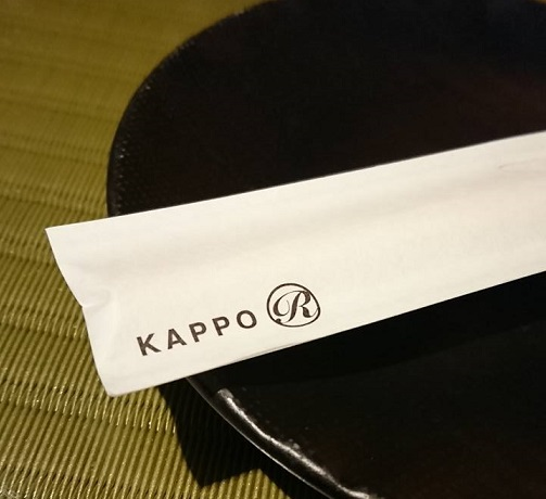 【恵比寿】KAPPO R7.jpg