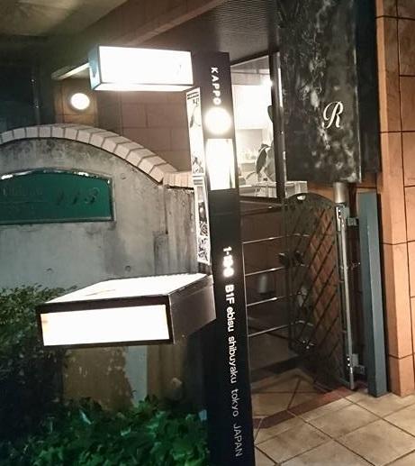 【恵比寿】KAPPO R9.jpg