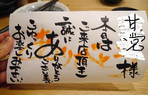 なかめのてっぺん渋谷ストリーム2.jpg
