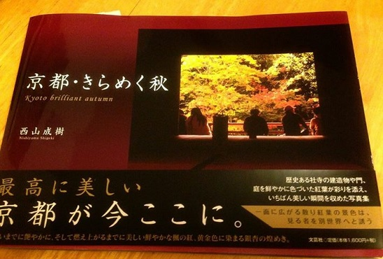 京都の秋by西山成樹.jpg
