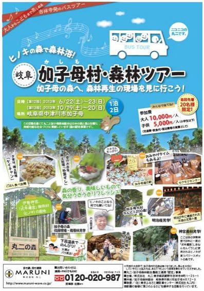 加子母村森林ツアー1.PNG