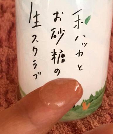 北海道和ハッカ 和ハッカとお砂糖の生スクラブ3.jpg
