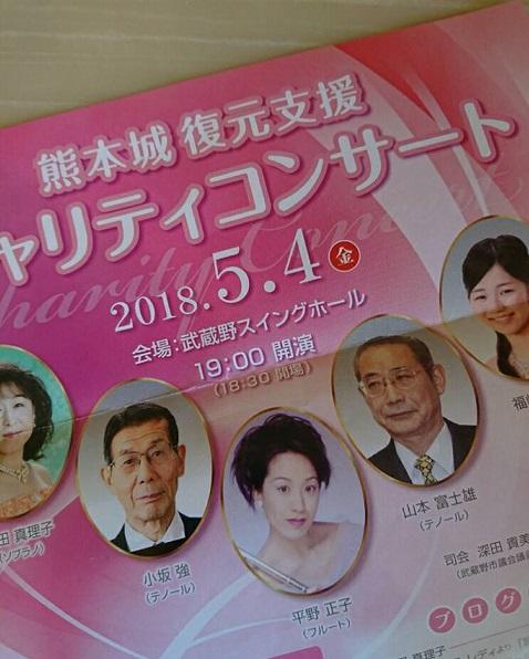 熊本城復興支援チャリティコンサート1.jpg