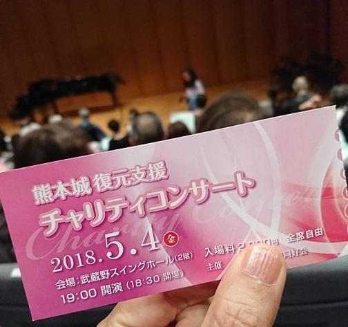 熊本城復興支援チャリティコンサート2.jpg